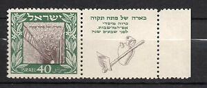 Israel-1949-70-th-Anniv-Founding-Petah-Tiqwa-TAB-right-MNH-Rare
