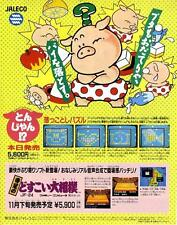 Tonjan!? Dosukoi Oozumou Famicom 1989 JAPANESE GAME MAGAZINE PROMO CLIPPING