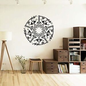 islamic muslim arabic bismillah quran calligraphy wall sticker home decor decals. Black Bedroom Furniture Sets. Home Design Ideas