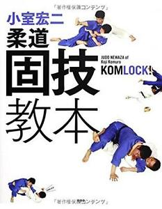 Komuro-Koji-Judo-grappling-hold-Groundworks-Text-Photo-Guide-Book