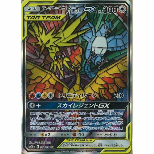 Pokemon Carta Giapponese Moltres /& Zapdos /& Articuno GX SM10b 060//054 Sr