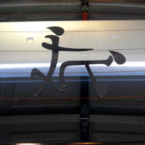 Cn /_ Drôle Kanji Levrette Style Voiture Camion Autocollant Vitrage Arrière