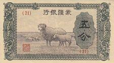 China Japan puppet Mengchiang Mengjiang Mengkiang 蒙疆 Bank 1938 5 fen P-J101 XF