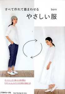 Easy-Clothes-for-All-Seasons-Japanese-Craft-Book-SP3