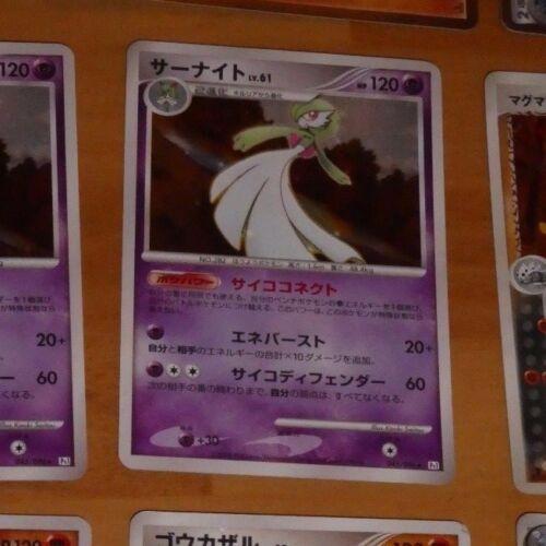 POKEMON JAPANESE RARE CARD HOLO CARTE 045//096 Pt1 Gardevoir PT1 JAPAN **