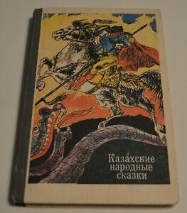 1983-Soviet-Russian-book-Kazakh-Fairy-folk-tale-USSR