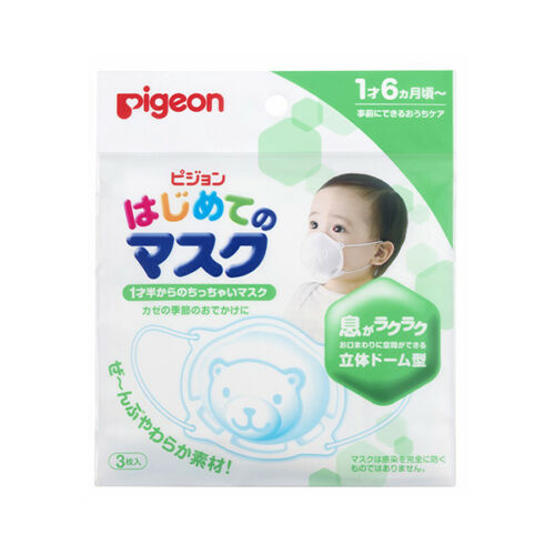 Pigeon Japan Very First Toddler Baby Anti-Pollution Face Mask 3PCS R12