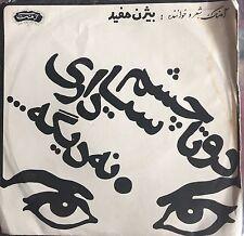 Bijan Mofid EP - Dota Cheshm Siah Dari - Iranian Music