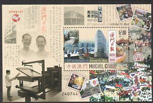 MACAU-CHINA-2018-PUBLICATION-OF-MACAU-DAILY-NEWS-60TH-ANNIV-SOUVENIR-SHEET-MINT
