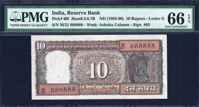 India 10 Rupees ND (1985-90) SOLID Serial 888888 Pick-60l GEM UNC PMG 66 EPQ