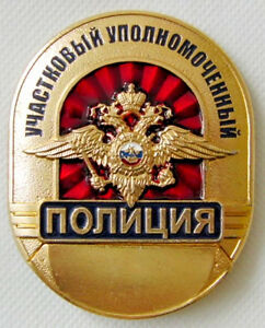 Details about Russian Police District Commissioner MVD MIA Chest Badge  Blank New