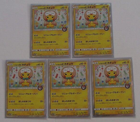 Japanese Pokemon card, 5x Tohoku Poncho Pikachu (088 SM-P, Pokemon Center Promo)
