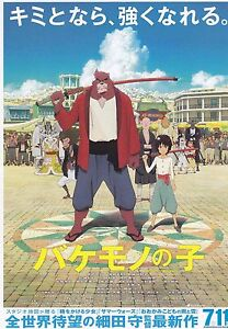 The-Boy-And-The-Beast-Japanese-Anime-Chirashi-Mini-Ad-Flyer-Poster-2015-4-pages