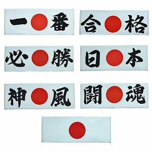 HACHIMAKI Japanese Headband Bandana KANJI Martial Arts Sports 7 types New Japan