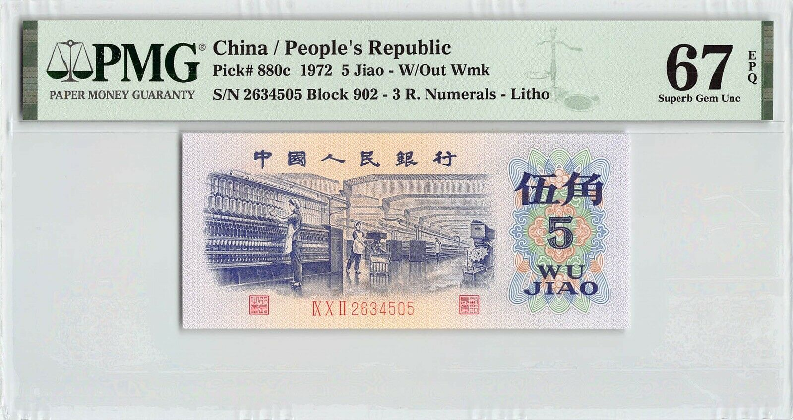 CHINA 5 FEN 1953 P 862 B SUPERB GEM UNC PMG 67 EPQ