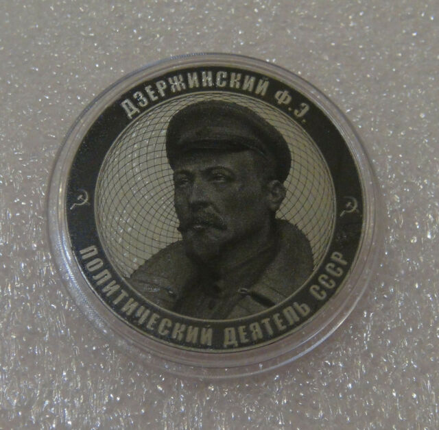 Director of the OGPU Coin 10 rubles Felix Dzerzhinsky