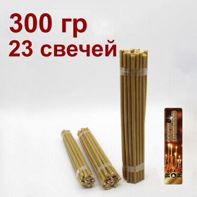 400 St 2KG 18,5cm Bienenwachs Kirchliche Kerzen Honig Восковые свечи Медовые N80