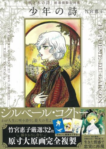 """/""""Kaze to Ki no Uta/"""" Gensen Fukusei Genga Shuu Art Book Japan Keiko Takemiya"""