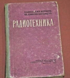 1963. книга советской России СССР радио техника учебник для сержантов S