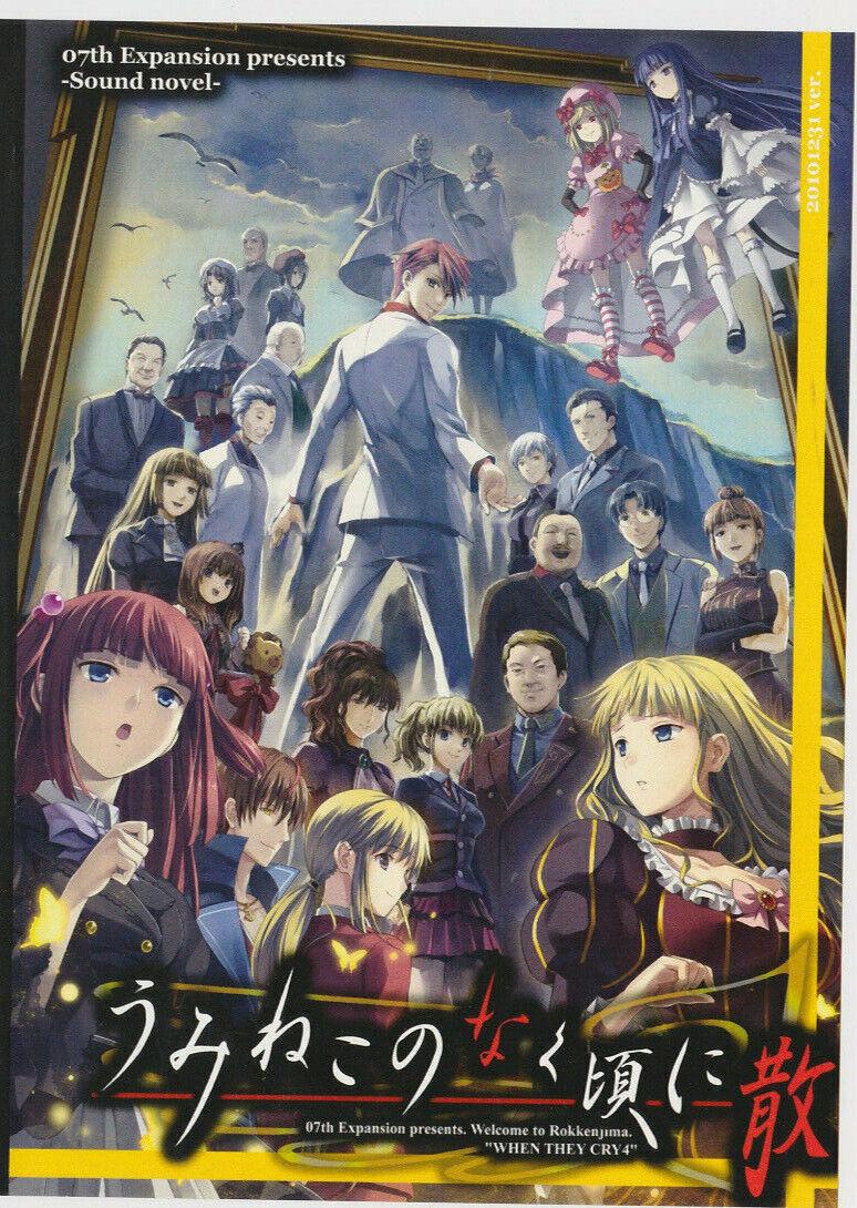 Cd Umineko No Naku Koro Ni Episode 1 Original Soundtrack Essence