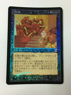 LP Time Spiral MTG Magic The Gathering Timeshifted 1 x Witch Hunter