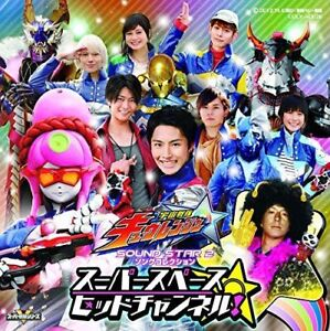 Details about [CD] Uchu Sentai Kyurenger Sound Star 2 Song Collection Super  Space Hit Channel!