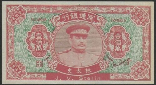 Joseph Stalin 1965 CHINA 1000000 Yuan Hell Note UNC World Currency