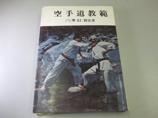 Giapponese Book - Karate Manuale da Mabuni Kenei - 1969