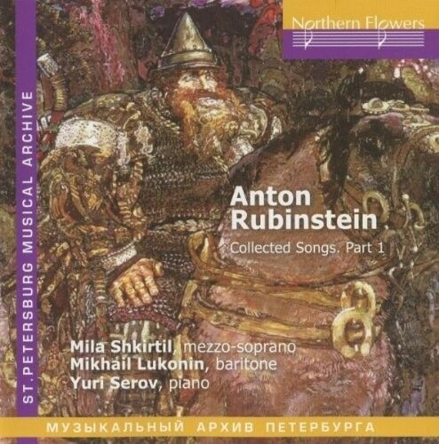 Shkirtil / Lukonin / - A. Rubinstein - Collected Songs. Part 1 [New CD]