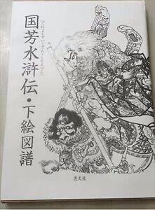 Book japan tattoo