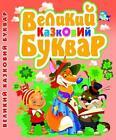Velikij kazkovij bukvar von Oleg Zavjazkin (2013, Gebundene Ausgabe)