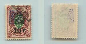 Armenia  1920  SC 234 used handstamped type F or G over type A black. f7466