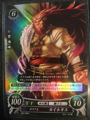 Fire Emblem 0 Cipher Radiant Dawn Trading Card Caineghis B09-090R FOIL King of G