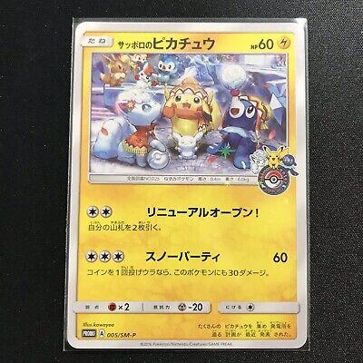 Pokemon card Pikachu 168//SM-P PROMO NM JAPANESE F//S