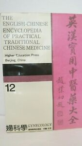 Details about English Chinese Encyclopedia Practical Traditional Chinese  Medicine Gynecology