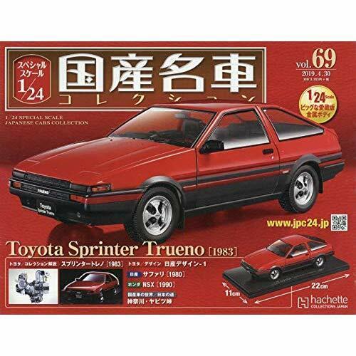 1 24 Précautions échelle des voitures japonaises collection Vol.69 TOYOTA SPRINTER Toyota 1983