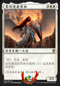 MTG-DOMINARIA-DOM-CHINESE-LYRA-DAWNBRINGER-X1-MINT-CARD