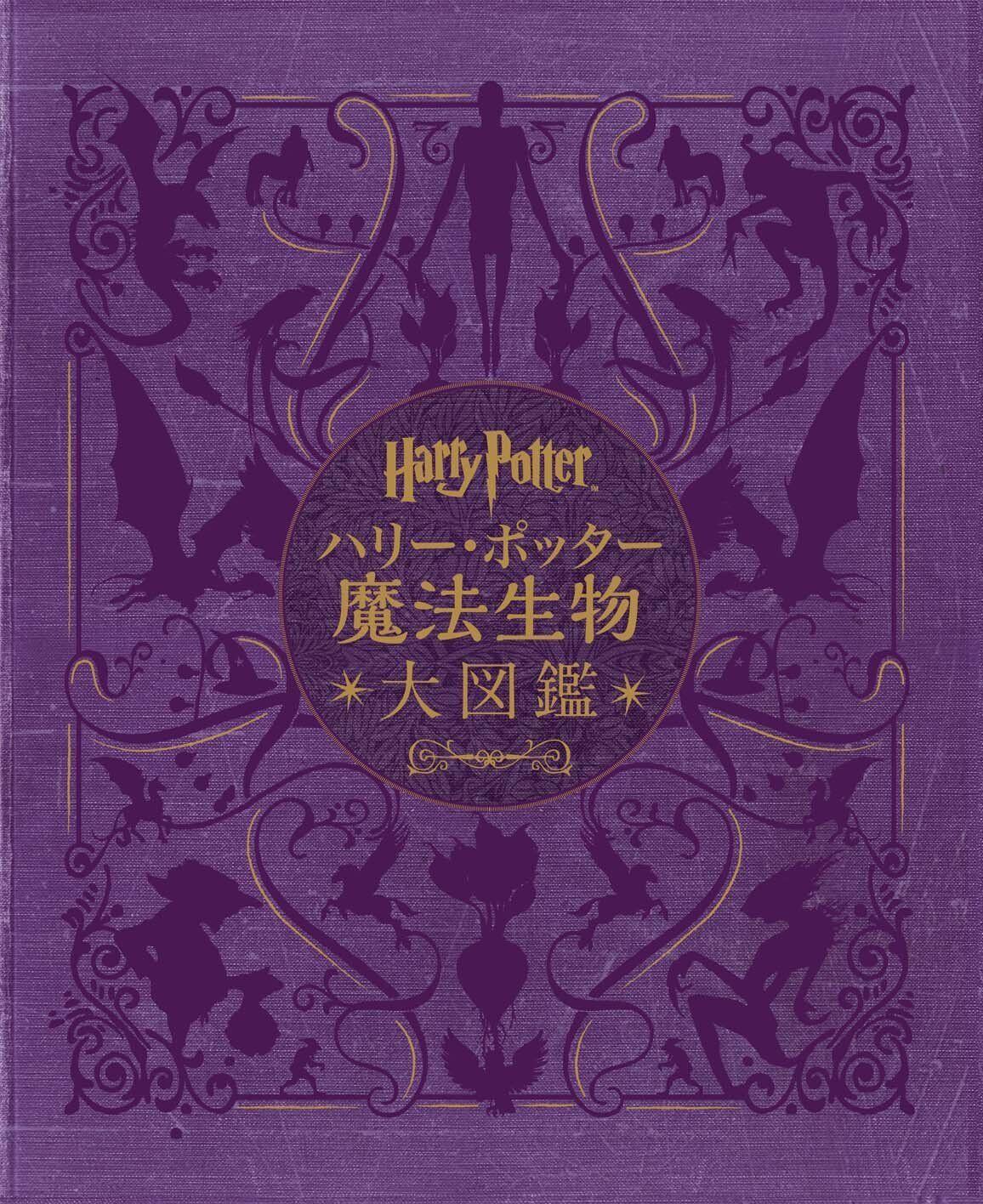 venta Harry potter potter potter criaturas mágicas Ilustrado Libro Enciclopedia  nueva gama alta exclusiva