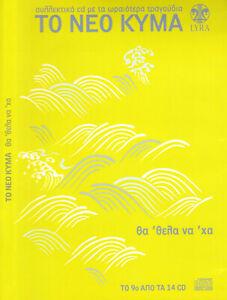 To-Neo-Kyma-Tha-Thela-Na-Ha-Various-Greek-Music-CD-Pappas-Spanos-Zografos