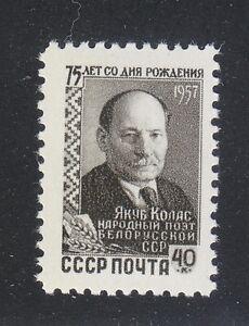 Russie-1957-neuf-sans-charniere-SC-1954-Mi-environ-3144-66-km-2039-Yakub-Kolas-Byelorussian-poete