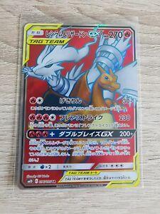 Pokemon-Double-Blaze-SM10-Reshiram-amp-Charizard-GX-096-095-NM-Full-Art-JP