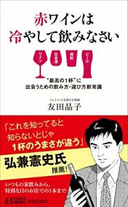 Red-wine-drink-chilled-youth-Shinsho-Play-Books