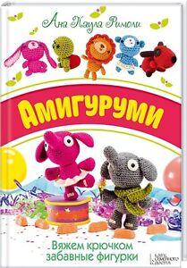 Amigurumi Toy Box: Cute Crocheted Friends by Ana Paula Rimoli | 300x209