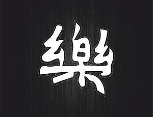 Pegatina-autoadhesiva-coche-motorrad-macbook-signo-chino-letra-amor-love-r3