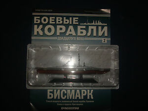 "The Battleship ""Bismarck"" DeAGOSTINI ""Fighting ships of the 20th century"" 1/1250"