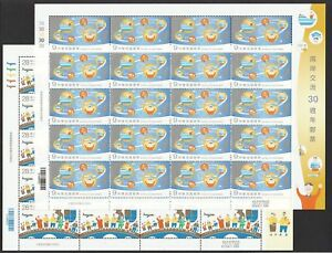 REP-OF-CHINA-TAIWAN-2017-30TH-ANNIV-OF-CROSS-STRAIT-EXCHANGES-FULL-SHEETS-MINT