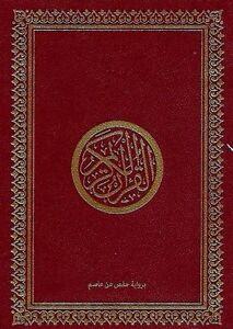 ISLAM-KORAN-SUNNAH-Al-Quran-Al-krim-8-x12cm-nur-Arabisch-Hafs