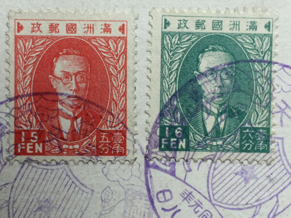 1932 Chine Manchukuo Carte Postale. Pu-yi, 15 Cent. L'incident 九一八事變壹周年紀念郵戳 CaractéRistiques Exceptionnelles