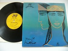 """EN'NAGHAM"".ARABIC/MIDDLE EASTERN MUSIC 10 INCH LP PROBABLY 1960s ISSUE.£10."