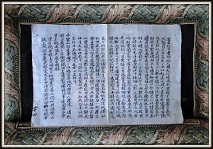 Chinese HANDWRITING, JOSEON Dynasty, GRIMOIRE, Rice Paper, 6 pages, um 1600